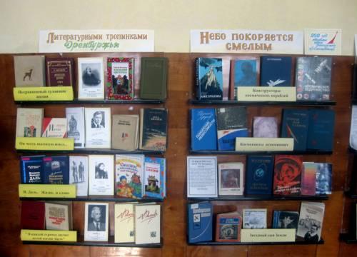 Картинки по оформлению библиотеки